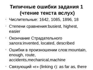 Типичные ошибки задания 1 (чтение текста вслух) Числительные: 1642, 1085, 189