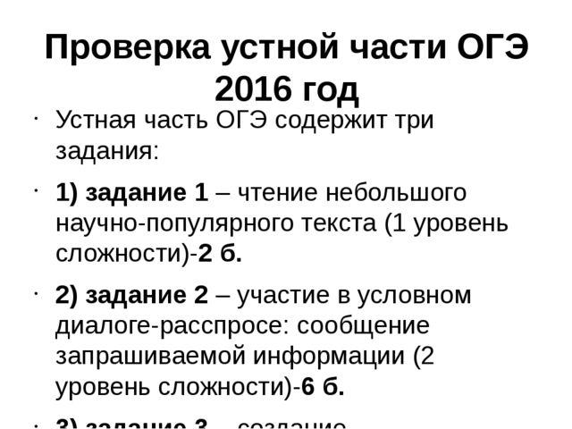 Проверка устной части ОГЭ 2016 год Устная часть ОГЭ содержит три задания: 1)...