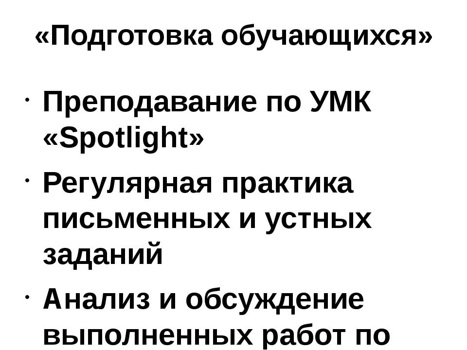 «Подготовка обучающихся» Преподавание по УМК «Spotlight» Регулярная практика...