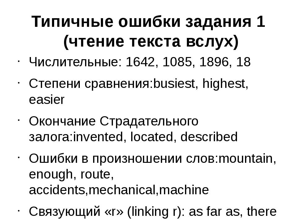 Типичные ошибки задания 1 (чтение текста вслух) Числительные: 1642, 1085, 189...