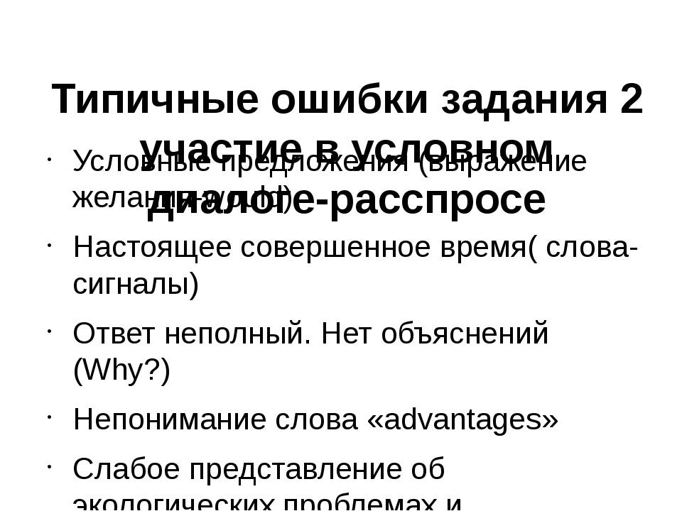 Типичные ошибки задания 2 участие в условном диалоге-расспросе Условные предл...
