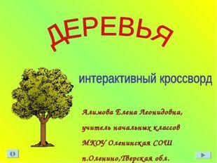 Алимова Елена Леонидовна, учитель начальных классов МКОУ Оленинская СОШ п.Оле