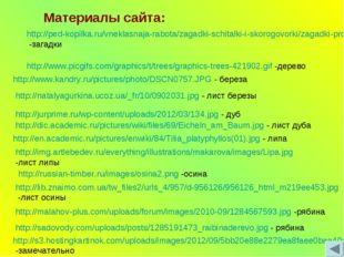 http://ped-kopilka.ru/vneklasnaja-rabota/zagadki-schitalki-i-skorogovorki/zag