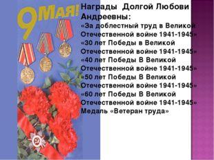 Награды Долгой Любови Андреевны: «За доблестный труд в Великой Отечественной