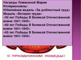 Награды Ломакиной Марии Илларионовны: Юбилейная медаль «За доблестный труд» М