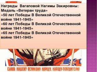 Награды Вагаповой Нагимы Закировны: Медаль «Ветеран труда» «50 лет Победы В В
