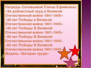 Награды Соловьевой Елены Ефимовны: «За доблестный труд в Великой Отечественно