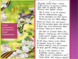 Стихи, написанные Малофиенко Юрий Андреевичем