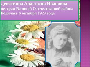 Девяткина Анастасия Ивановна ветеран Великой Отечественной войны Родилась 6 о