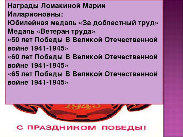Награды Ломакиной Марии Илларионовны: Юбилейная медаль «За доблестный труд» М...