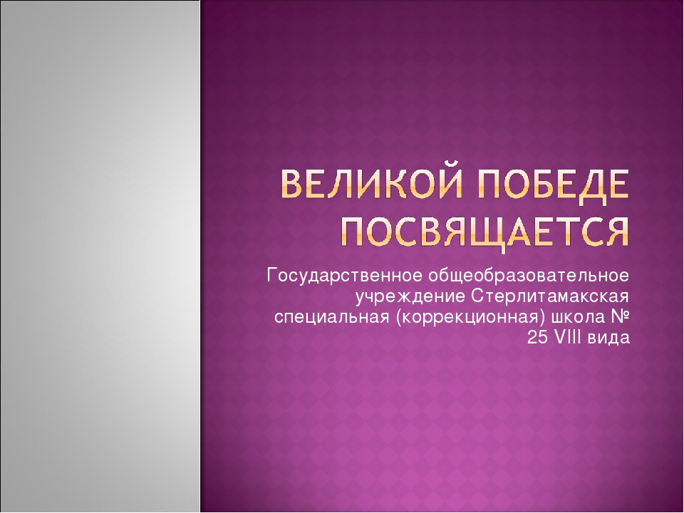 Государственное общеобразовательное учреждение Стерлитамакская специальная (к...