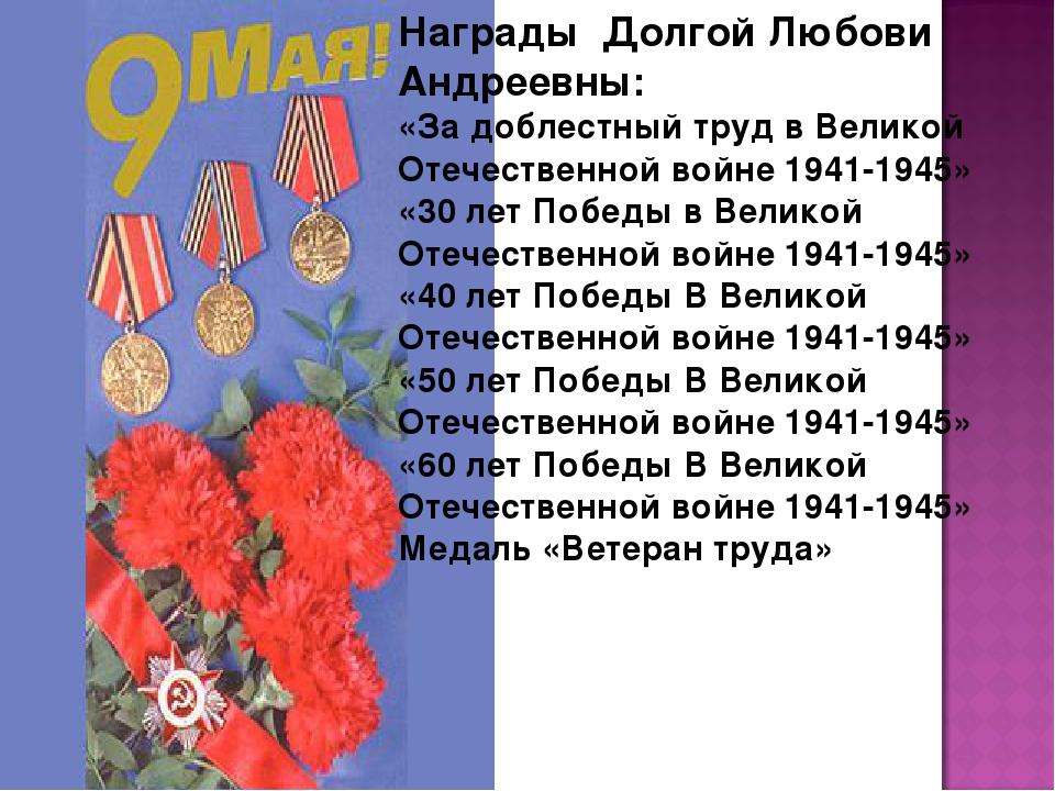 Награды Долгой Любови Андреевны: «За доблестный труд в Великой Отечественной...