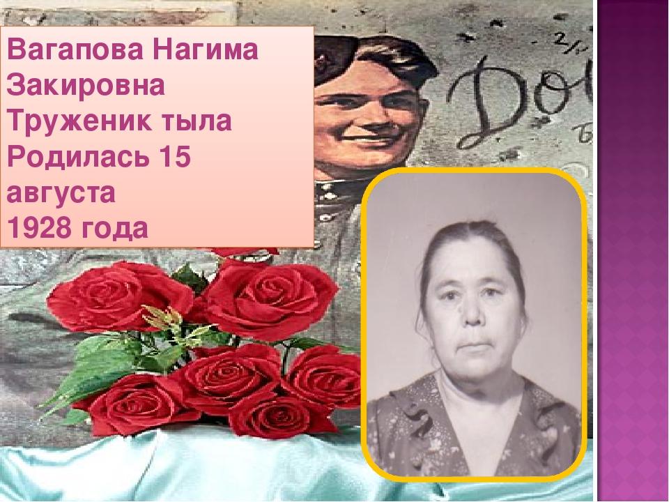 Вагапова Нагима Закировна Труженик тыла Родилась 15 августа 1928 года
