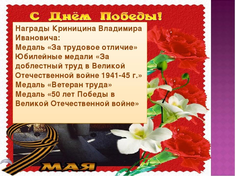 Награды Криницина Владимира Ивановича: Медаль «За трудовое отличие» Юбилейные...