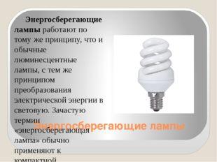 Энергосберегающие лампы Энергосберегающие лампы работают по тому же принципу