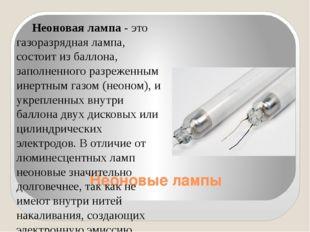Неоновые лампы Неоновая лампа - это газоразрядная лампа, состоит из баллона,