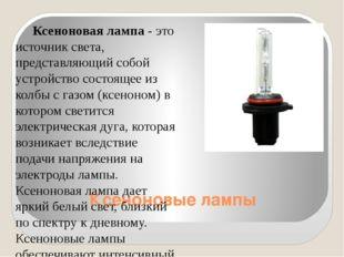 Ксеноновые лампы Ксеноновая лампа - это источник света, представляющий собой