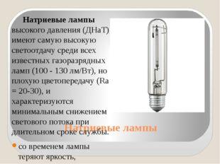 Натриевые лампы Натриевые лампы высокого давления (ДНаТ) имеют самую высокую