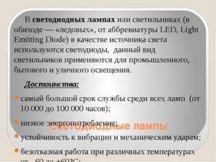 Светодиодные лампы В светодиодных лампах или светильниках (в обиходе — «ледо