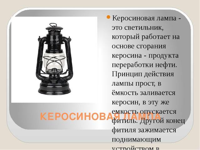КЕРОСИНОВАЯ ЛАМПА Керосиновая лампа - это светильник, который работает на осн...