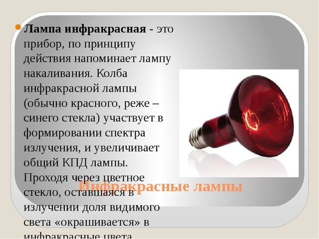 Инфракрасные лампы Лампа инфракрасная - это прибор, по принципу действия напо...