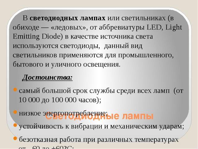 Светодиодные лампы В светодиодных лампах или светильниках (в обиходе — «ледо...