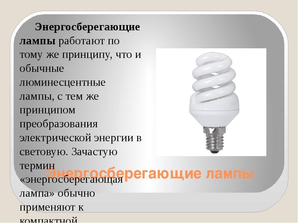 Энергосберегающие лампы Энергосберегающие лампы работают по тому же принципу...