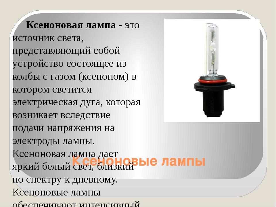 Ксеноновые лампы Ксеноновая лампа - это источник света, представляющий собой...