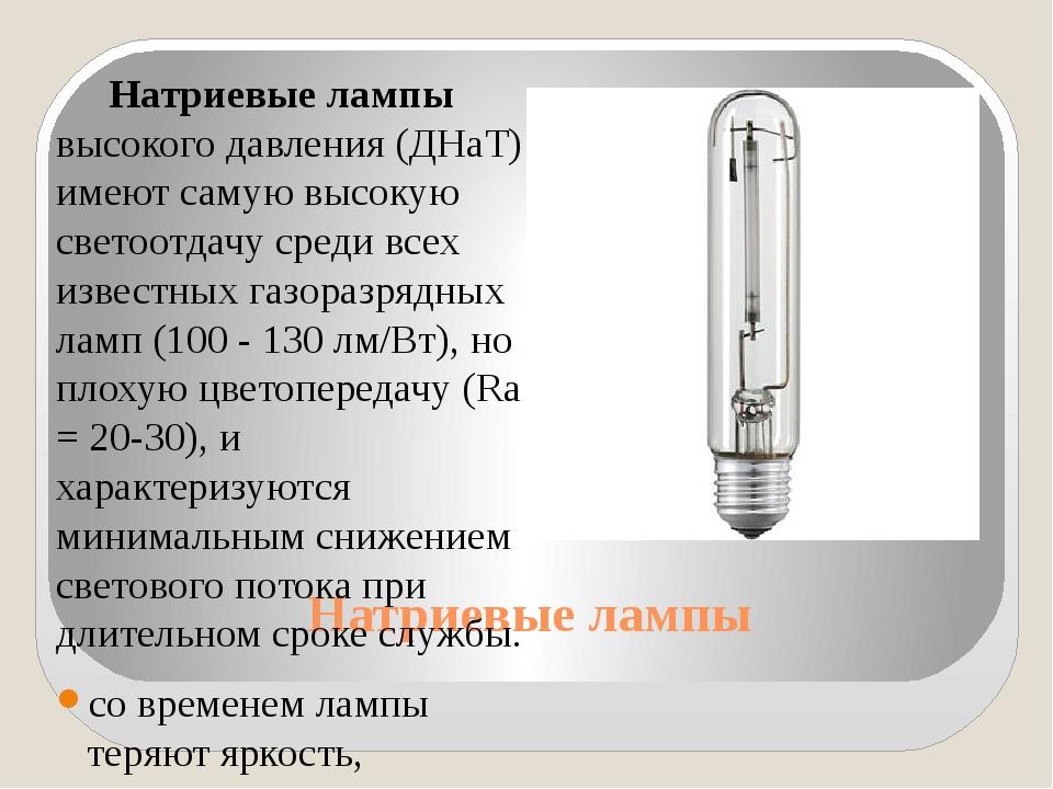 Натриевые лампы Натриевые лампы высокого давления (ДНаТ) имеют самую высокую...