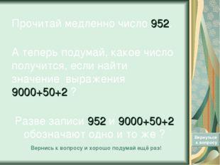 Прочитай медленно число 952. А теперь подумай, какое число получится, если на