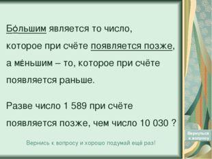 БÓльшим является то число, которое при счёте появляется позже, а мÉньшим – то