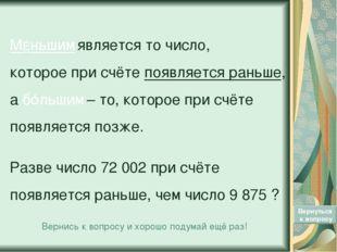 МÉньшим является то число, которое при счёте появляется раньше, а бÓльшим – т