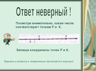 Посмотри внимательно, какие числа соответствуют точкам Р и К. Вернуться к воп