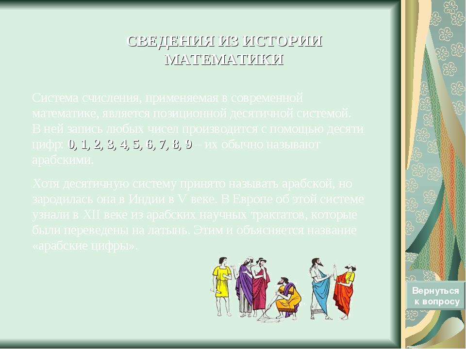 СВЕДЕНИЯ ИЗ ИСТОРИИ МАТЕМАТИКИ Система счисления, применяемая в современной м...