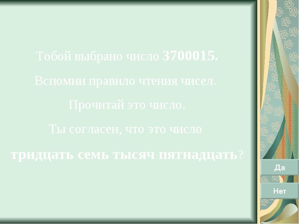 Тобой выбрано число 3700015. Вспомни правило чтения чисел. Прочитай это число...