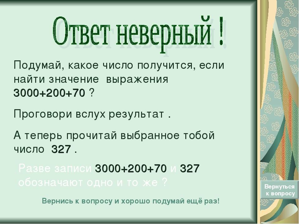 Подумай, какое число получится, если найти значение выражения 3000+200+70 ? П...