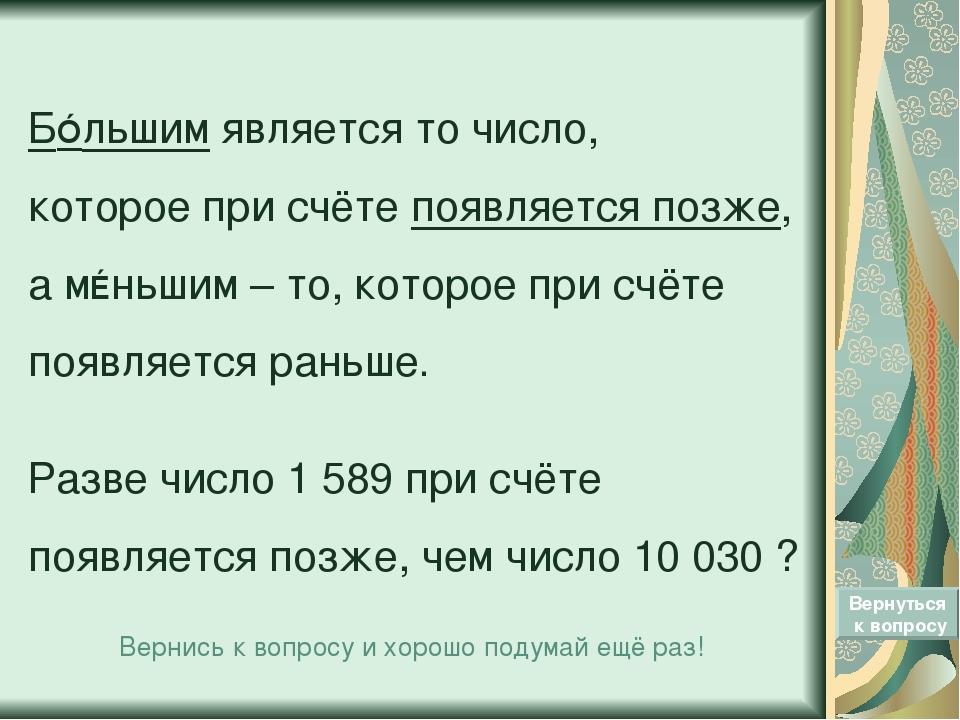 БÓльшим является то число, которое при счёте появляется позже, а мÉньшим – то...