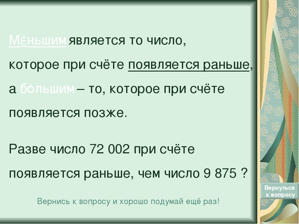 МÉньшим является то число, которое при счёте появляется раньше, а бÓльшим – т...