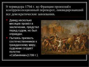 9 термидора 1794 г. во Франции произошёл контрреволюционный переворот, ликвид
