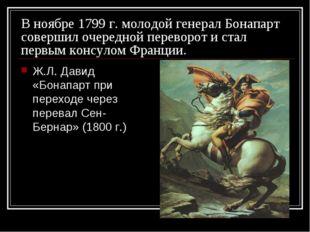 В ноябре 1799 г. молодой генерал Бонапарт совершил очередной переворот и стал
