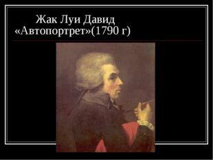 Жак Луи Давид «Автопортрет»(1790 г)