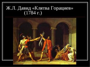 Ж.Л. Давид «Клятва Горациев» (1784 г.)