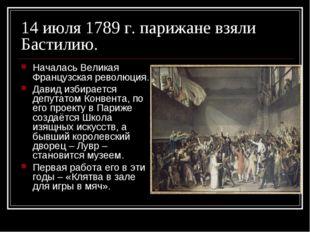 14 июля 1789 г. парижане взяли Бастилию. Началась Великая Французская революц