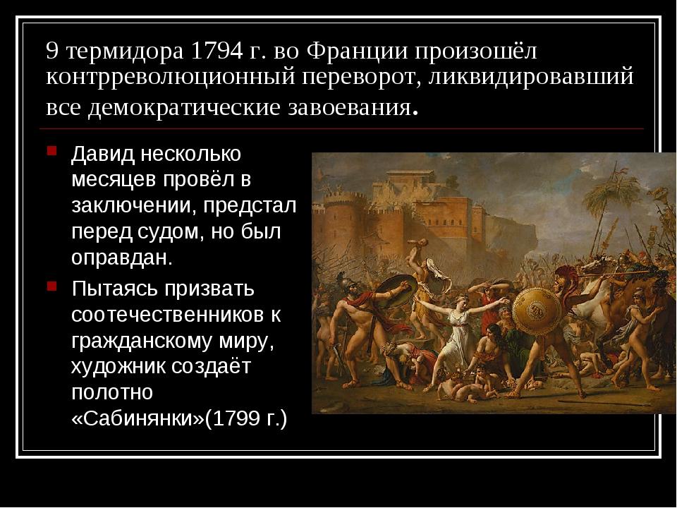 9 термидора 1794 г. во Франции произошёл контрреволюционный переворот, ликвид...