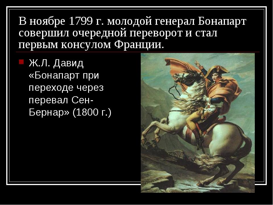 В ноябре 1799 г. молодой генерал Бонапарт совершил очередной переворот и стал...