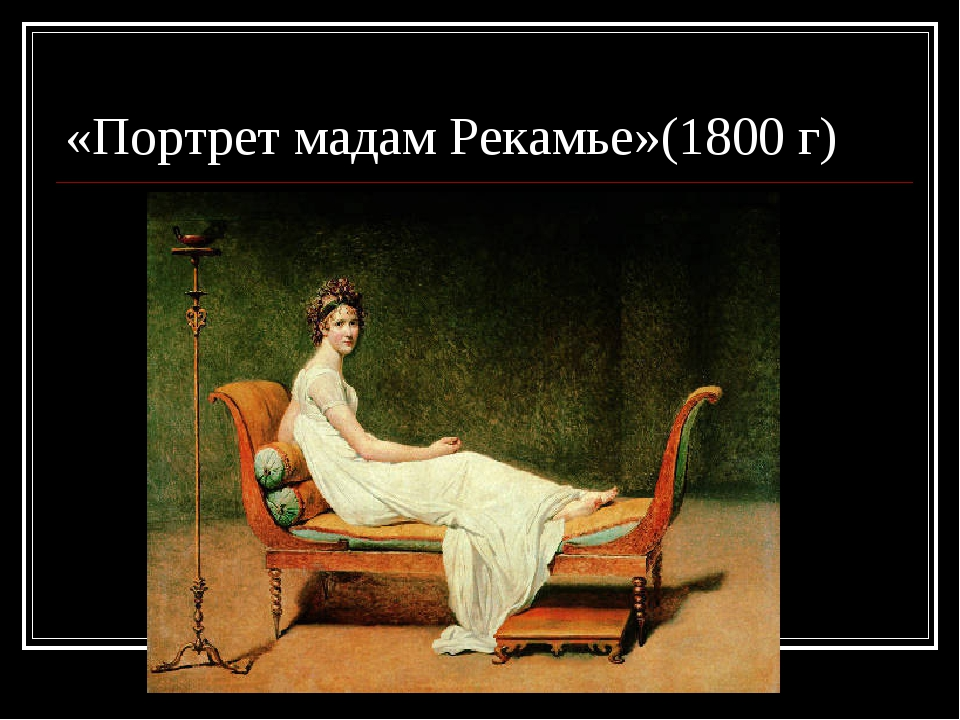 «Портрет мадам Рекамье»(1800 г)