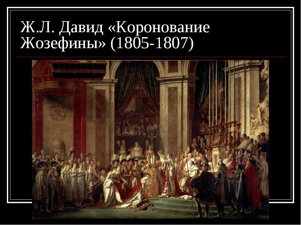 Ж.Л. Давид «Коронование Жозефины» (1805-1807)