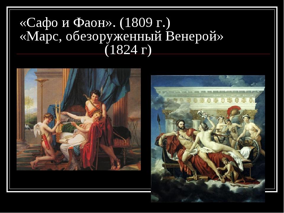 «Сафо и Фаон». (1809 г.) «Марс, обезоруженный Венерой» (1824 г)