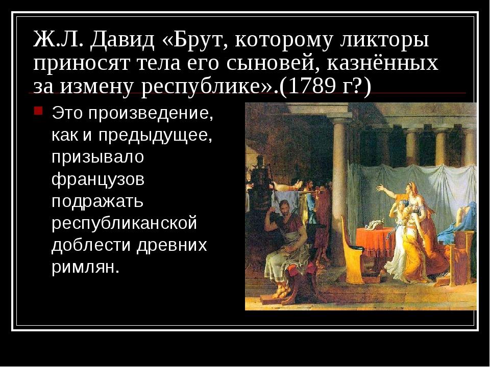 Ж.Л. Давид «Брут, которому ликторы приносят тела его сыновей, казнённых за из...