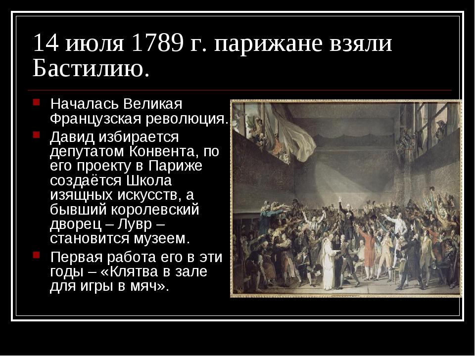 14 июля 1789 г. парижане взяли Бастилию. Началась Великая Французская революц...